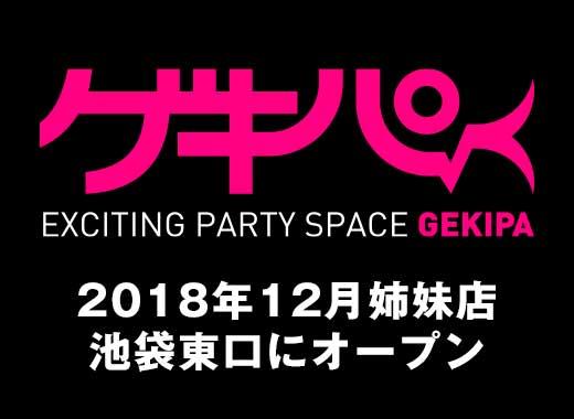 ゲキパ 2018年12月姉妹店 池袋東口にオープン
